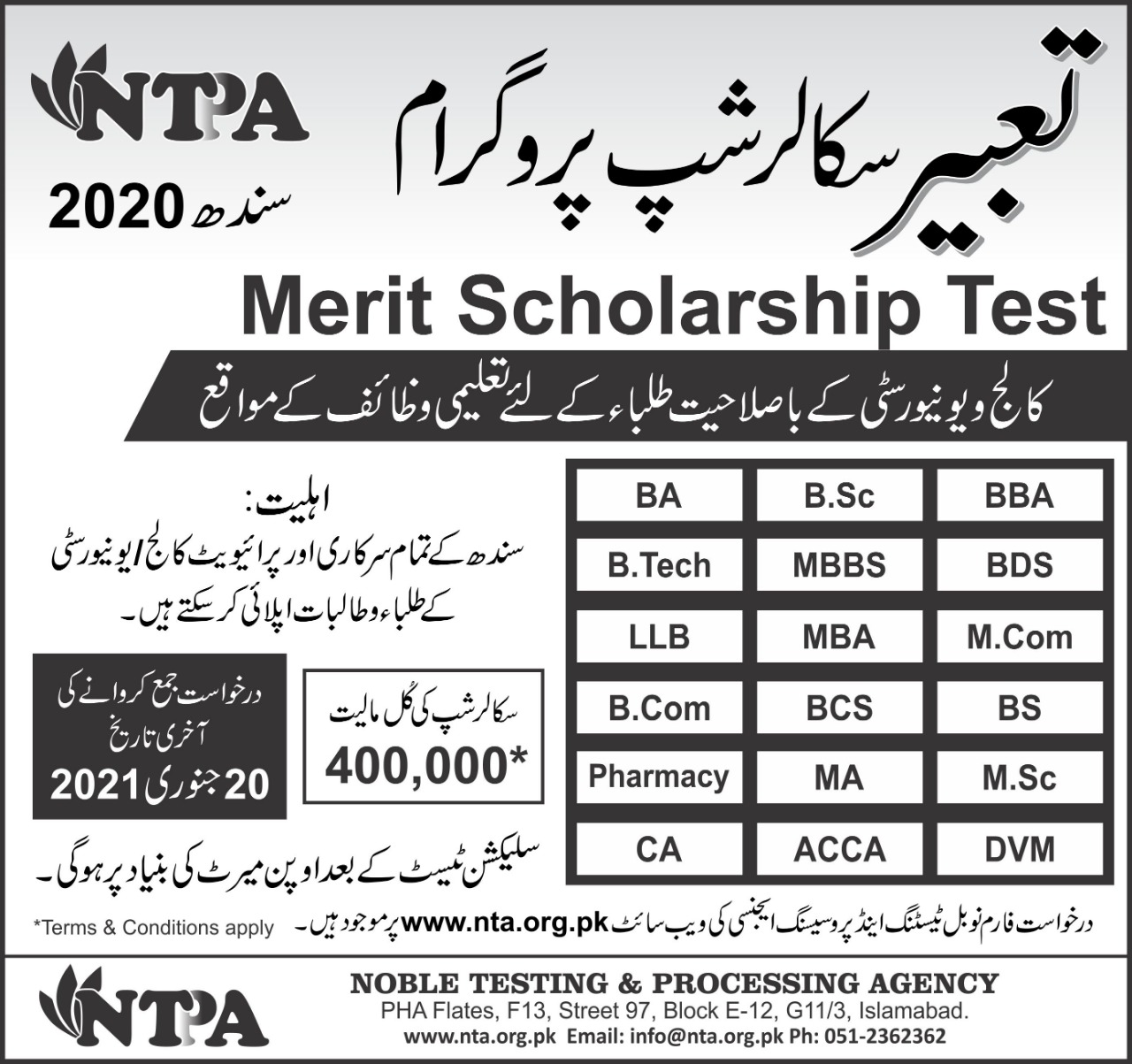 Tabeer Scholarship Program Sindh